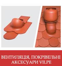 Вентиляція та покрівельні аксесуари Vilpe