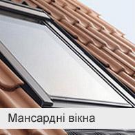 дахові вікна