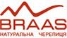 Продукція BRAAS