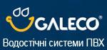 Водостоки, водостічні системи ПВХ Galeco Івано-Франківськ, Львів, Чернівці