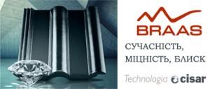 черепиця виготовлена за технологією Cisar
