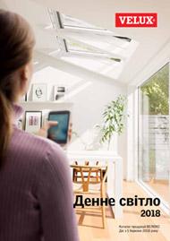 Каталог продукції 2018 року Мансардні вікна Все для встановлення Аксесуари