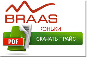 Прайс-лист продукції BRAAS. Натуральна черепиця.