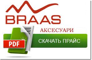 Аксесуари Braas