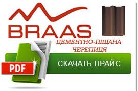 Прайс-лист продукції BRAAS. Цементно-піщана черепиця.