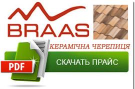 Прайс-лист продукції BRAAS. Керамічна черепиця