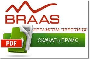 Прайс-лист продукції BRAAS. Керамічна черепиця.