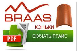 Коньки BRAAS