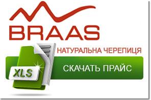 Прайс-лист продукції BRAAS