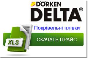 Прайс-лист продукція Доркен Delta