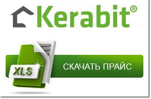 прайс-лист на продукцію Kerabit