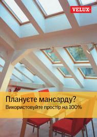 Плануєте мансарду? Створіть приміщення Вашої мрії з мансардними вікнами VELUX
