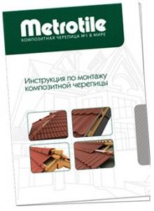 Інструкція з монтажу Metrotile
