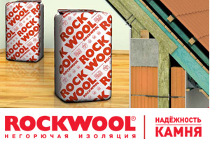rockwool, утеплитель rockwool, плиты rockwool, вата rockwool, кам'яна вата Rockwool, камяна вата, кам'яна вата