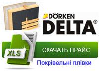 Завантажити прайс-лист на продукцію Доркен Delta