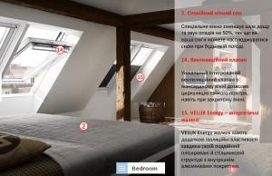 мансарда спальня дизайн фото, спальни в мансарде фото, интерьер спальни в мансарде фото, шторы для спальни мансарда фото