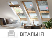 VELUX галерея - мансардні вікна та жалюзі вітальня