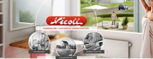Nicoll - пластикова продукція для будівництва, сантехніки, інфраструктури