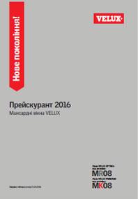 Ціни на мансардні вікна та коміри нового покоління VELUX Optima та VELUX Premium