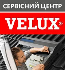 сервісний центр Velux