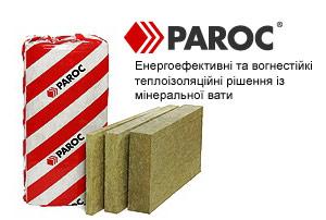 Теплоізоляційні рішення із мінеральної вати PAROC