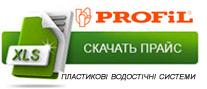 Прайс-лист Profil - пластикові водостічні системи