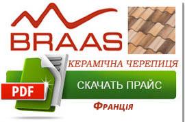 Прайс-лист продукції BRAAS Керамічна черепиця (Франція)