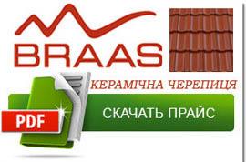 Прайс-лист продукції BRAAS Керамічна черепиця