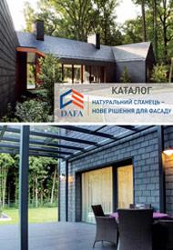 Каталог Dafa Натуральний сланець - нове рішення для фасаду