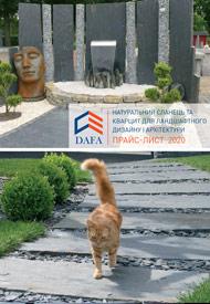 Каталог Dafa Натуральний сланець та кварцит для ландшафтного дизайну і архітектури