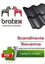 Прайс-лист продукція Bratex