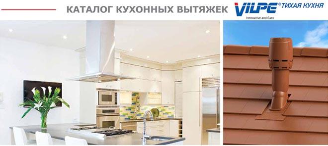 Vilpe Каталог кухонних витяжок