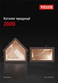 Каталог продукції Velux 2020 року. Ціни.