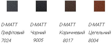 Кольори D-MATT GreenCoat Crown BT