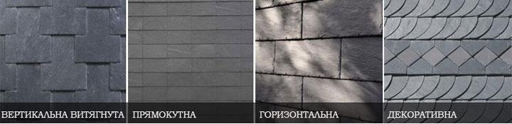 Способи укладання фасаду сланцем Samaca: вертикальна витягнута, прямокутна, горизонтальна, декоративна кладка