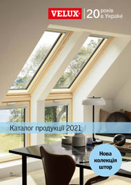 Каталог продукції Velux 2021 року. Мансардні вікна.Все для встановлення. Аксесуари. Ціни.