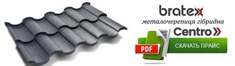 Прайс-лист Bratex металочерепиця гібридна