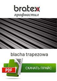 Прайс-лист Bratex профнастил