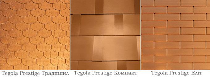 Мідна черепиця колекція Tegola Prestige