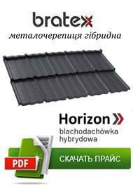 Прайс-лист Bratex металочерепиця гібридна Horizon